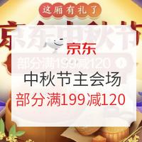 京东 中秋节 多品类主会场