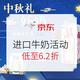 京东 进口牛奶 促销活动 低至6.2折