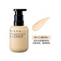 KATE TOKYO 美妆悦现 粉底液 新版 30ml