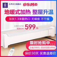 小米生态企业 乐秀踢脚线取暖器家用 速热电暖器 可遥控移动地暖电暖气片暖风机 HS1