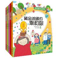 《我的数学小帮手系列》(全5册)