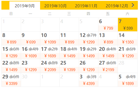 全国多地-日本东京/大阪/名古屋5-6天往返机票+Wifi/行李额/西瓜卡