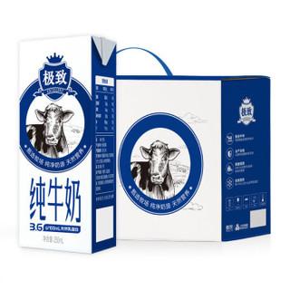 三元 极致高品质纯牛奶(全脂型)250ml*12盒 *4件