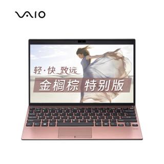 VAIO SX12 12.5英寸笔记本电脑 (金榈棕、i7-8565U、512GB SSD、16GB)