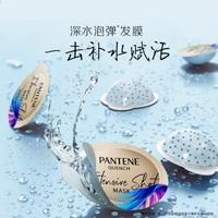 PANTENE 潘婷 沁润高浓保湿子弹杯发膜 清润型 12ml