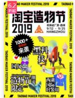 最低6.2折:淘宝造物节2019  杭州站