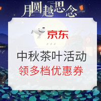 中秋送礼 : 京东 茶殿旗舰店 中秋促销活动