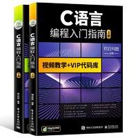 《C语言编程入门指南》(上下2册)