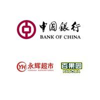 中国银行 X 永辉 / 百果园  银联二维码支付优惠
