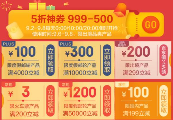 9月6日 途牛惠游日 爆款产品清单