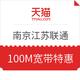 江苏联通 100M宽带 12个月 249元包邮(需用券)