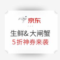 京东 生鲜&大闸蟹超级品类日