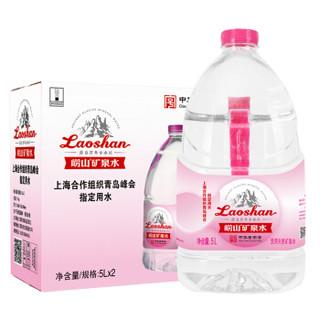 崂山 饮用天然矿泉水 5L*2桶 *5件