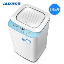 AUX/奥克斯 婴儿童宝宝迷你全自动小型波轮洗衣机 高温蒸煮杀菌内衣洗