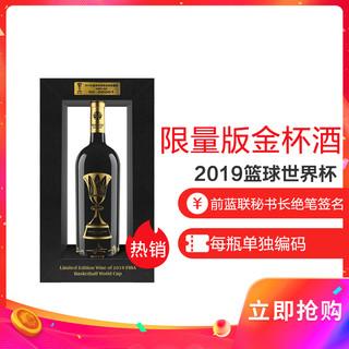 丰收赤霞珠窖酿干红葡萄酒750ml单瓶定制装 2019年篮球世界杯全球限量版金杯酒 *2件