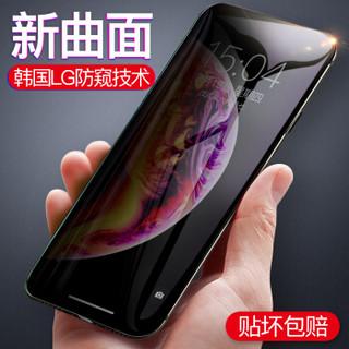 倍思(Baseus)iPhoneXS Max防窥钢化膜 苹果XS Max钢化膜 全屏9D曲面高清全玻璃手机贴膜6.5英寸 黑色