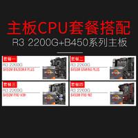MSI 微星科技 R3 2200G AMD锐龙R3 2200G电脑主板cpu套装