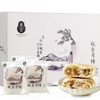 秋香 老字号3.0中秋月饼礼盒 900g(3味18饼)
