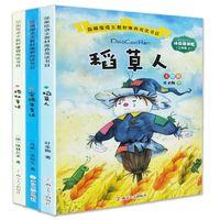 《稻草人》+《格林童话》 +《安徒生童话》(全套3册)