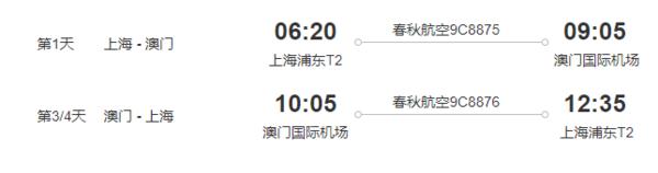 含跨中秋!上海直飞澳门4天往返含税机票+餐饮券