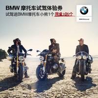 宝马/BMW官方旗舰店 BMW摩托车试驾体验券