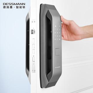 DESSMANN 德施曼 Q5 智能锁电子门锁 (深空灰)