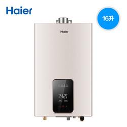 Haier/海尔JSQ31-16TE7(12T)燃气热水器家用天然气恒温强排式16升
