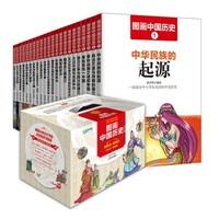 《图画中国历史》(彩绘版 套装共22册 礼品装)