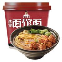 今麦郎 老范家速食面馆面招牌牛肉面 112g/桶