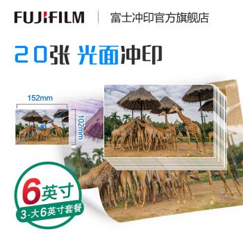 FUJIFILM 富士 照片冲印 富士光面相纸 6英寸*20张