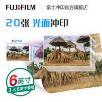 FUJIFILM 富士 照片冲印 6英寸20张光面