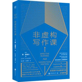 北京联合出版社 非虚构写作课 (平装、非套装)