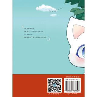 中国友谊出版社 有狐:给我来个小和尚 (平装、非套装)