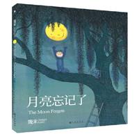 九州出版社 几米:月亮忘记了(平装)星巴克几米联名系列 (平装、非套装)