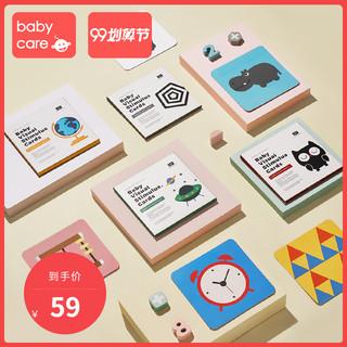 BabyCare 7332 黑白视觉激发卡片新生婴儿早教