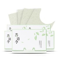 SUQIE 素萃 香氛男女士便携面部吸油纸补妆吸油面纸100片 5盒  S130812 (1盒/3盒/5盒、100、100片)