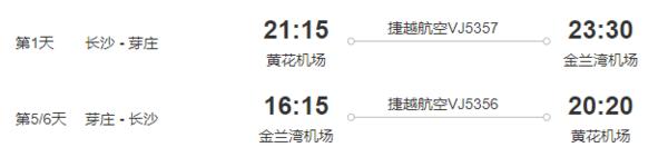 长沙-越南芽庄6天往返含税机票