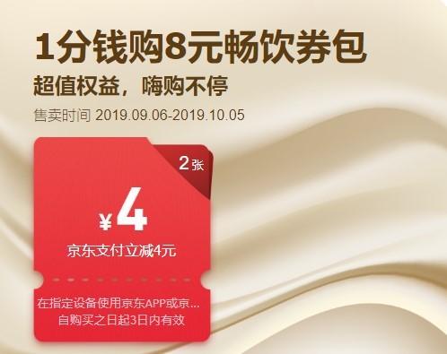 京东金融 1分钱购8元友宝畅饮券包