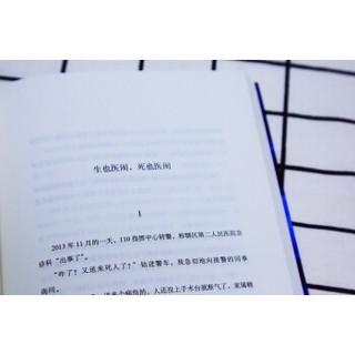 新星出版社 深蓝的故事 (平装、非套装)