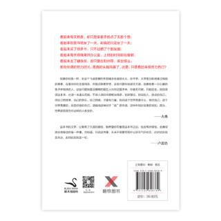 北京联合出版公司 你只是看起来很努力(全新修订版) (平装、非套装)