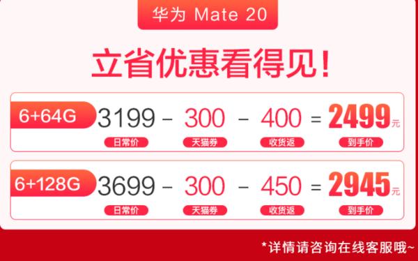 HUAWEI 华为 Mate 20 全网通 智能手机 6GB 64GB