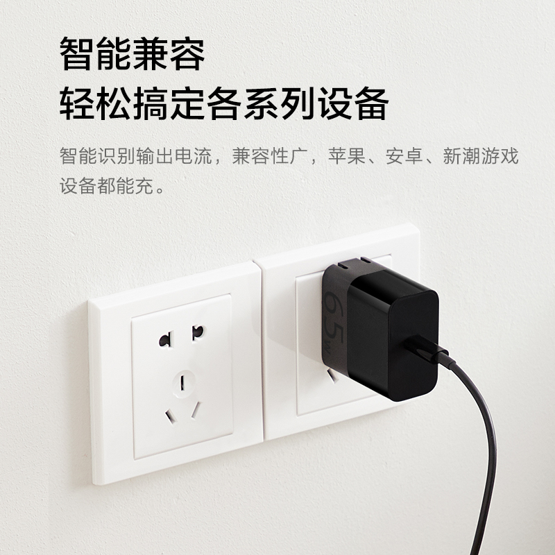ZMI 紫米 HA712 USB-C 电源适配器 65W 黑色 套装