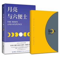 《2019新版月亮与六便士英文原版翻译月亮和六便士中文版》