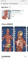 """移动端 : [喜加1] """"3D Anatomy"""""""