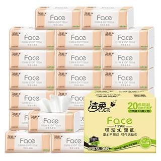 C&S 洁柔 粉Face系列抽纸 3层120抽*20包(195*133mm)