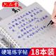 移动专享、值友专享:六品堂 行书练字帖 凹槽+描红临摹 18本装 送24支消失笔芯 19.9元包邮