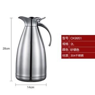 CCKO CK9951 304不锈钢大容量热水瓶暖水壶砂钢色2L