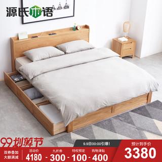 源氏木语全实木双人床北欧橡木1.5米1.8箱体床现代简约卧室储物床