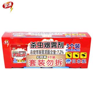 安速ARS 日本红阿斯杀虫剂蟑螂药驱杀蟑螂螨虫跳蚤杀虫烟雾剂10g*3个 *3件