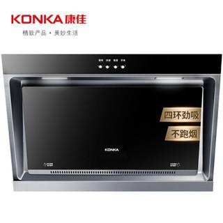 KONKA/康佳 CXW-200-KJ118抽油烟机家用 侧吸式 大吸力一级能效